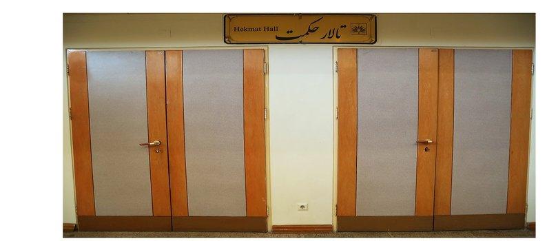 تالار حکمت مرکز همایشهای بین المللی کتابخانه ملی