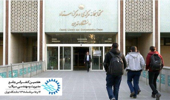 تالار علامه امینی کتابخانه مرکزی دانشگاه تهران