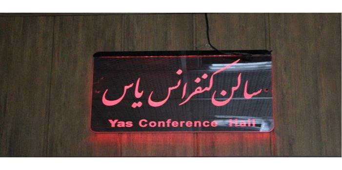 سالن کنفرانس یاس