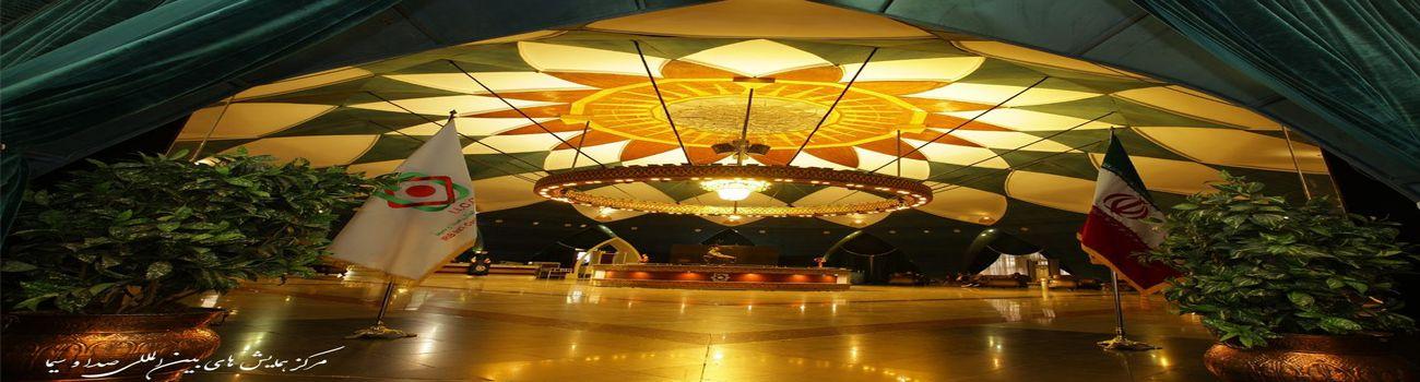 لابی چند منظوره خورشید مرکز همایش های صدا سیما