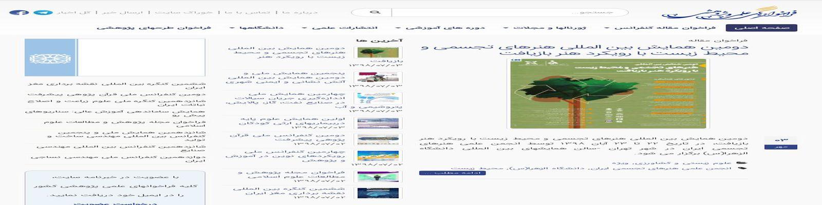 پایگاه فراخوانهای علمی پژوهشی کشور