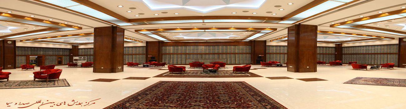 تالار ابن سینا مرکز همایش های صدا سیما