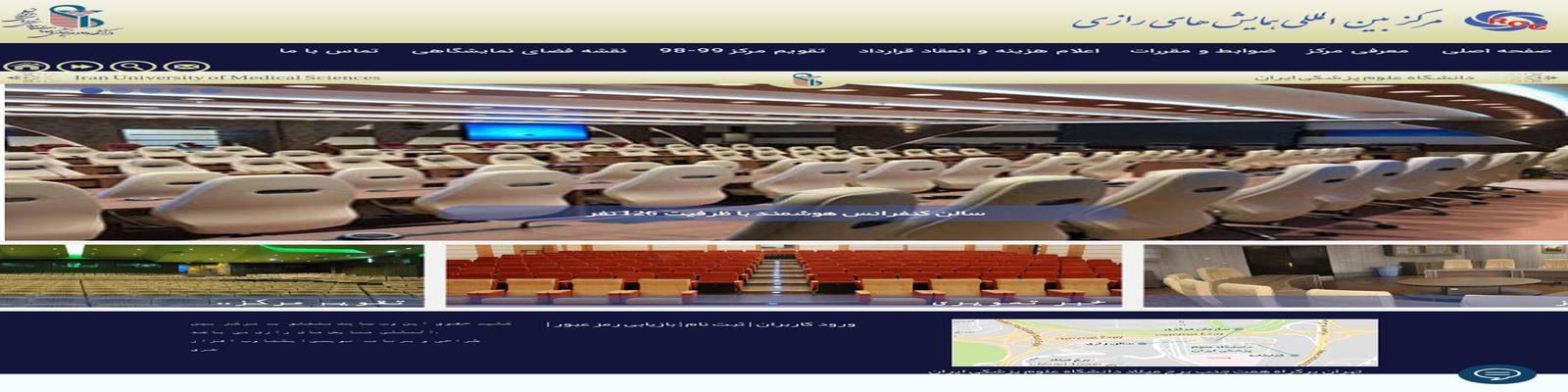 مرکز بینالمللی همایشهای محمدبن زکریای رازی