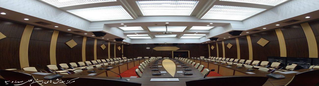 تالار شیخ مفید مرکز همایش های صدا سیما