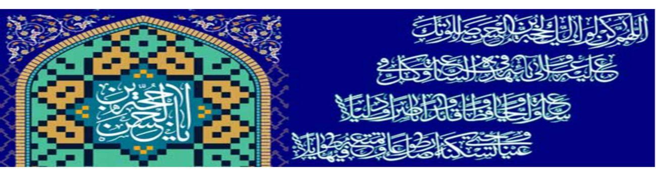 کانون اسلامی انصار