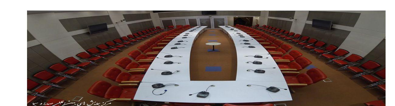 تالار شیخ بهایی مرکز همایش های صدا سیما