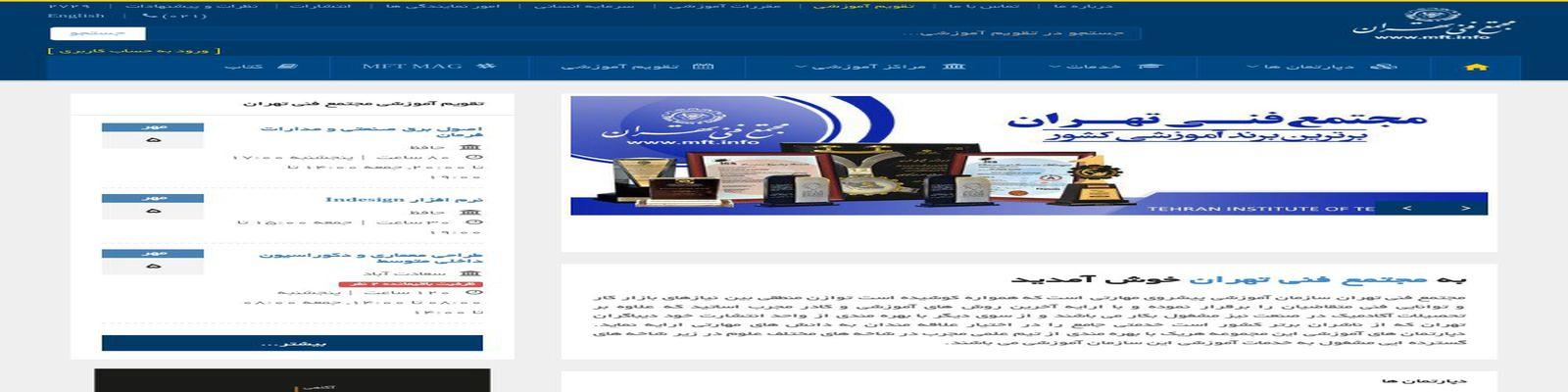 مرکز همایش های مجتمع فنی تهران