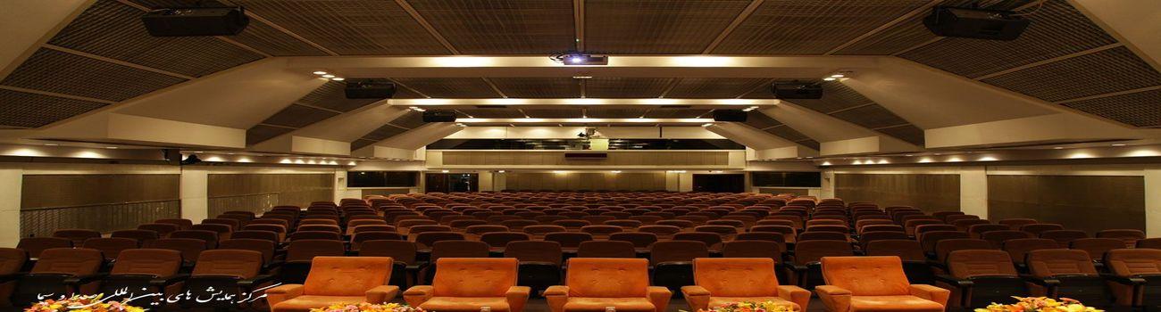 تالار مولانا مرکز همایش های صدا سیما