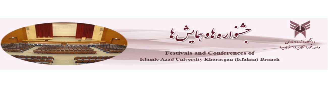 مرکز همایش های بین المللی امیرکبیر دانشگاه آزاداسلامی واحد خوراسگان