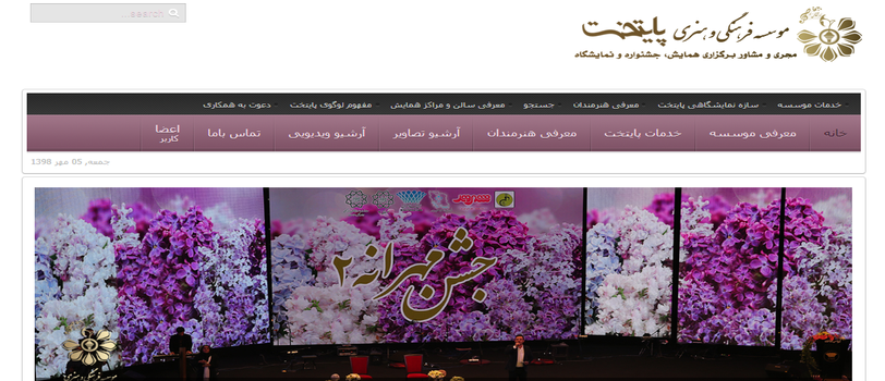موسسه فرهنگی هنری پایتخت