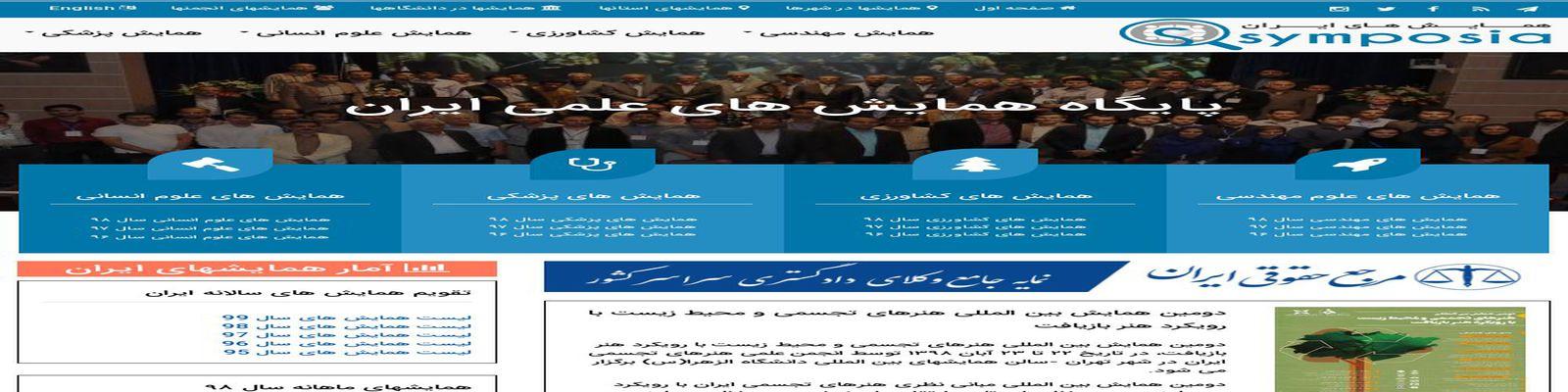 همایش های ایران