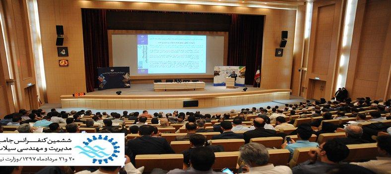 سالن کنفرانس وزارت نیرو