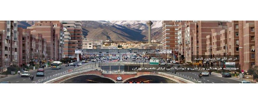 موسسه فرهنگی ورزشی و توانبخشی ایثار شعبه تهران