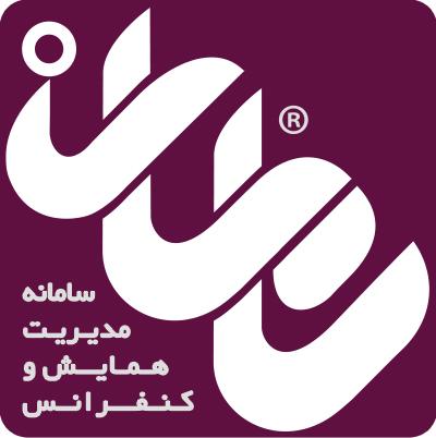 لوگوی سامانه مدیریت کنفرانس و سمینار سامان