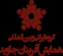 لوگوی شرکت همایش آفرینان جاوید