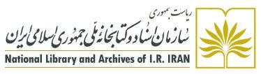 لوگوی تالار اندیشگاه مرکز همایشهای بین المللی کتابخانه ملی
