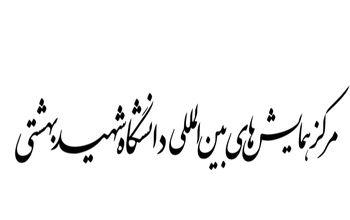 لوگوی مرکز همایش های بین المللی دانشگاه شهید بهشتی