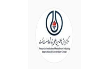 مرکز همایش های بین المللی پژوهشگاه صنعت نفت