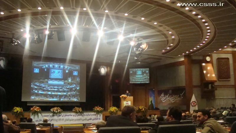مرکز همایشهای بینالمللی جمهوری اسلامی ایران (سالن اجلاس سران)