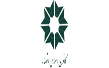 لوگوی کانون اسلامی انصار