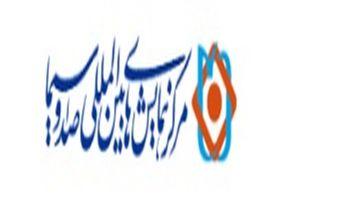 لوگوی تالار شیخ بهایی مرکز همایش های صدا سیما
