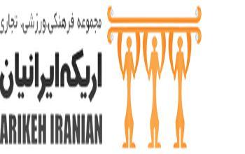 سالن همایش اریکه ایرانیان