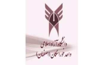 لوگوی مرکز همایش های بین المللی امیرکبیر دانشگاه آزاداسلامی واحد خوراسگان