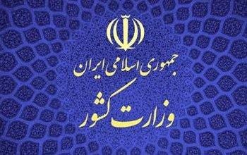 لوگوی تالار وزارت کشور