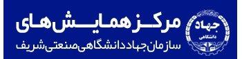 لوگوی مرکز همایشهای سازمان جهاددانشگاهی صنعتی شریف