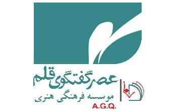 لوگوی موسسه فرهنگی و هنری عصر گفتگوی قلم
