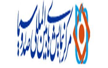 لوگوی تالار شیخ مفید مرکز همایش های صدا سیما