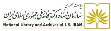 تالار فرهنگ مرکز همایشهای بین المللی کتابخانه ملی