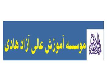 لوگوی سالن کنفرانس موسسه هادی تهران