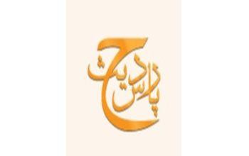 لوگوی پارس حدیث